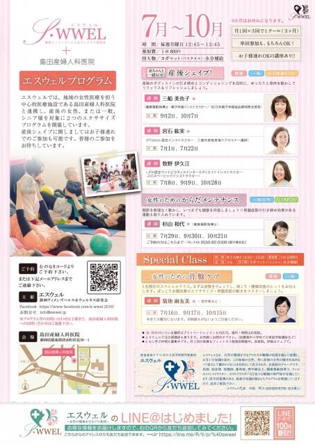 【子連れOK!】産後シェイプ!