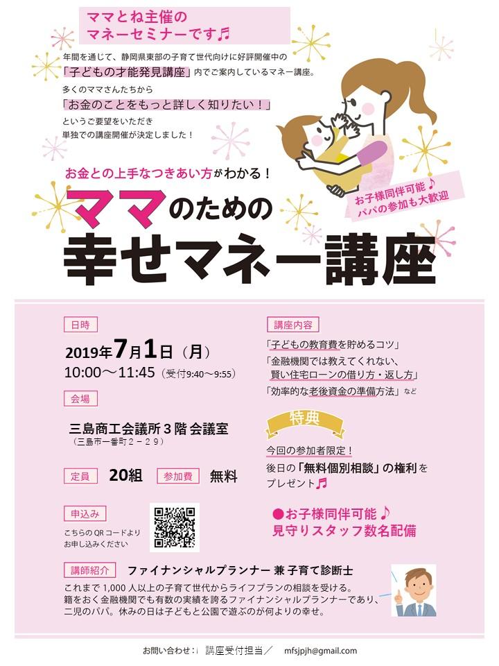 【申込受付中】人気のマネーセミナーをママとね主催で開催! 『ママのための幸せマネー講座』