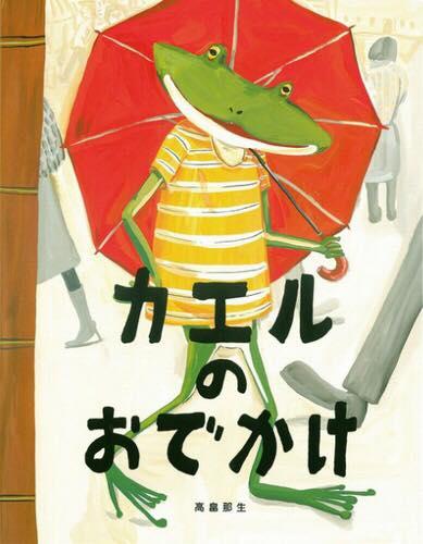 【ママとね♡アヒル文庫 vol.36】『カエルのおでかけ』