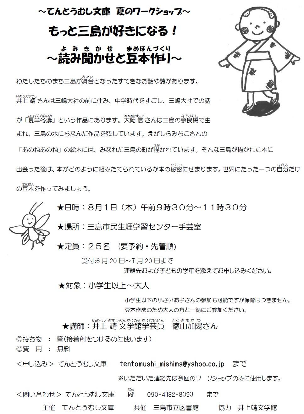 ~てんとうむし文庫 夏のワークショップ~もっと三島が好きになる!~読み聞かせ(よみきかせ)と豆本作り(まめほんづくり)~