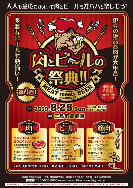 縁日もあるよ♪肉とビールの祭典!!