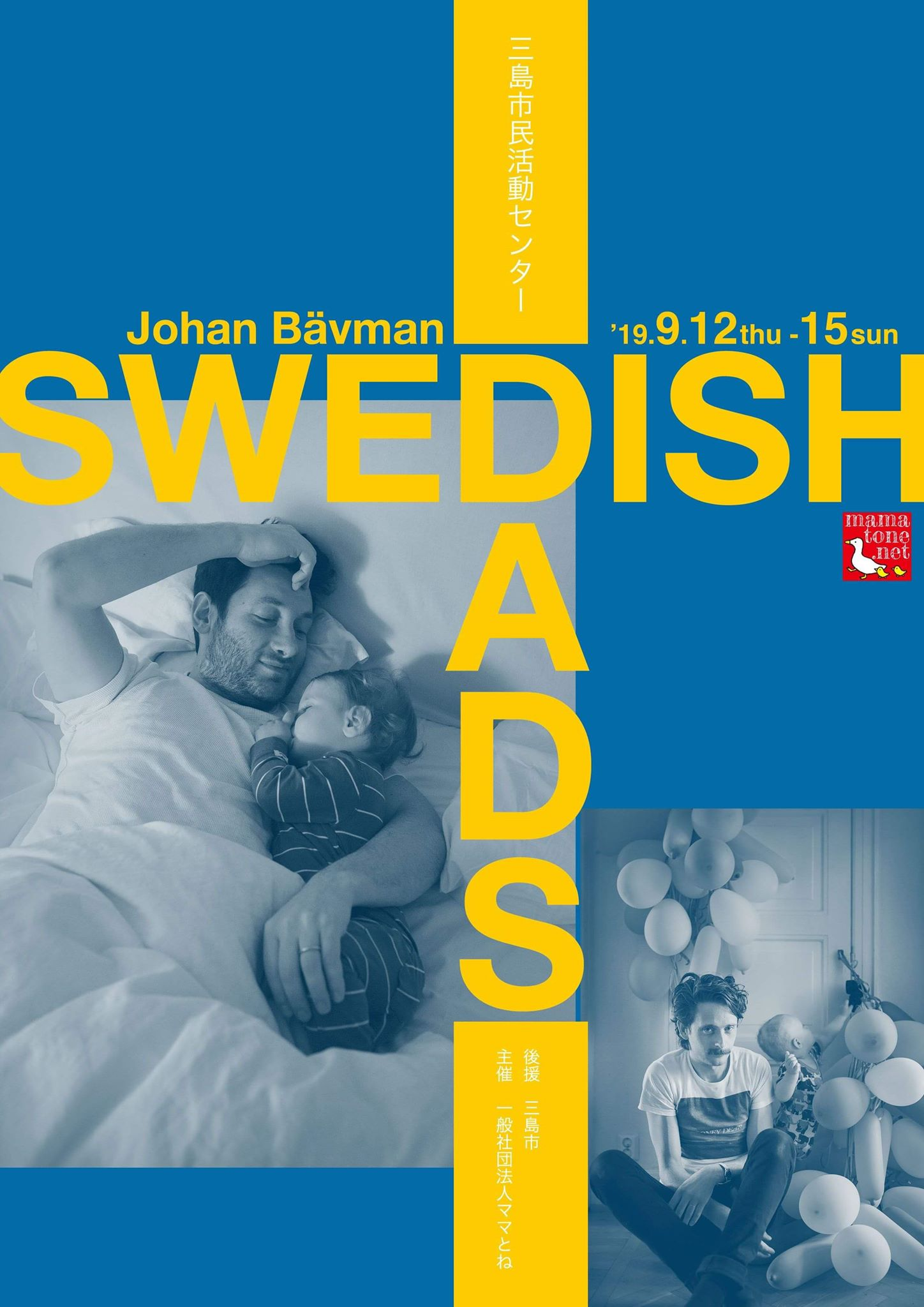 写真展「スウェーデンのパパたち」