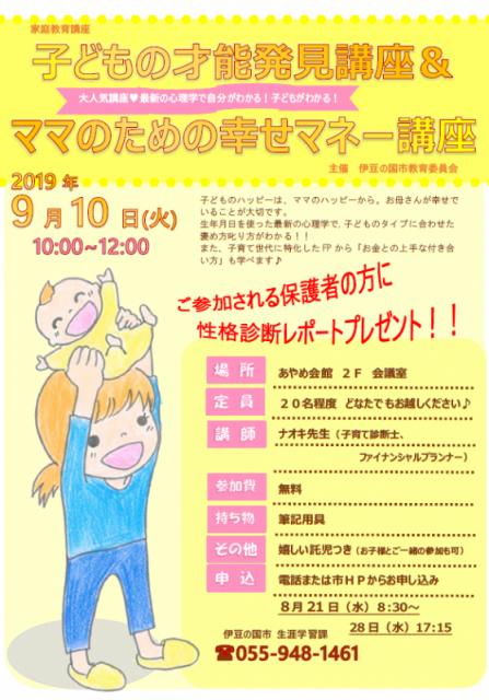 家庭教育講座『子どもの才能発見講座&ママのための幸せマネー講座』