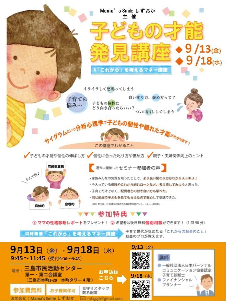 「子どもの才能発見講座」【無料】 ~個性に合わせた子育てを学べます♪~