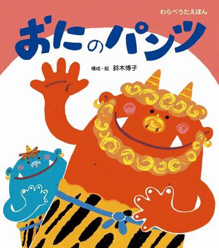 【ママとね♡アヒル文庫 Vol.13】『わらべうたえほんシリーズ おにのパンツ』