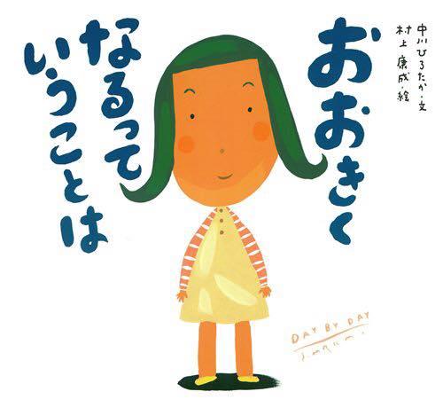 【ママとね♡アヒル文庫 vol.17】『おおきくなるっていうことは』