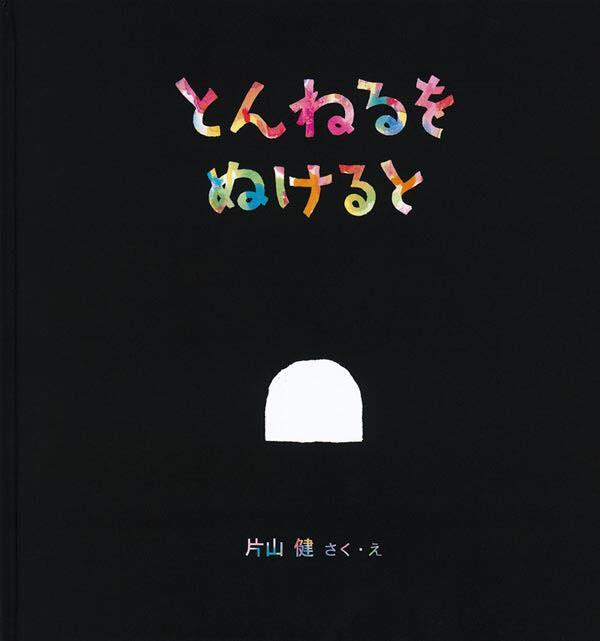 【ママとね♡アヒル文庫 vol.38】『とんねるをぬけると』