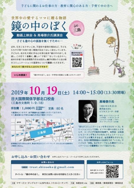 「鏡の中のぼく」動画上映会&作者馬場啓介氏講演会