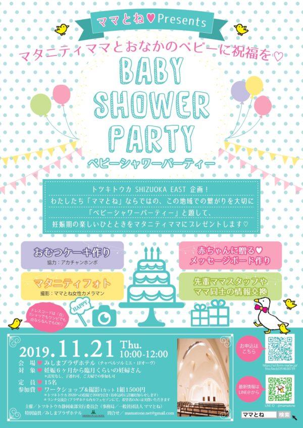 【受付終了】ママとねプレゼンツ♡ ベビーシャワー パーティー2019!!
