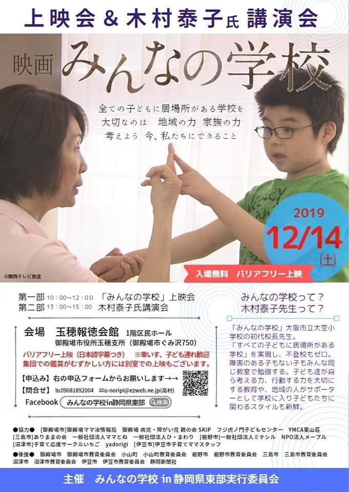 「みんなの学校」無料上映会&木村泰子氏講演会