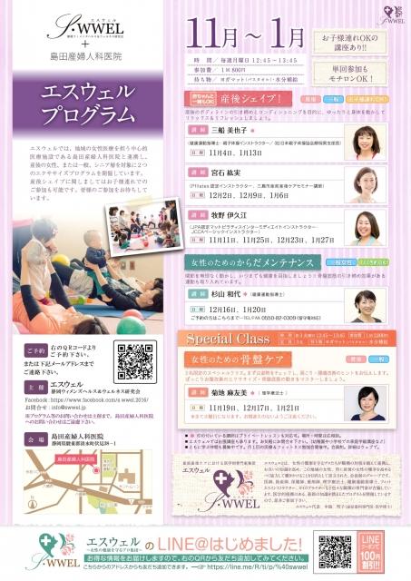 【子連れOK】エスウェルプログラム