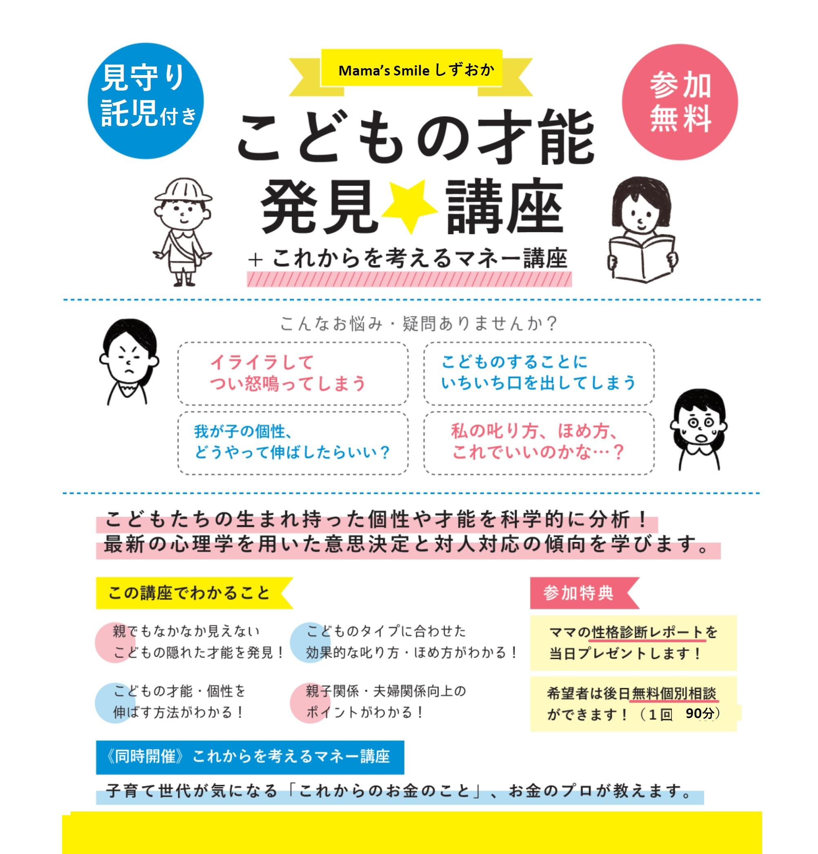 子どもの個性診断レポートをプレゼント! 「子どもの才能発見講座」【無料】