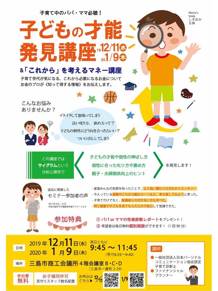 12月も沼津と三島で開催します♪ 「子どもの才能発見講座」【無料】