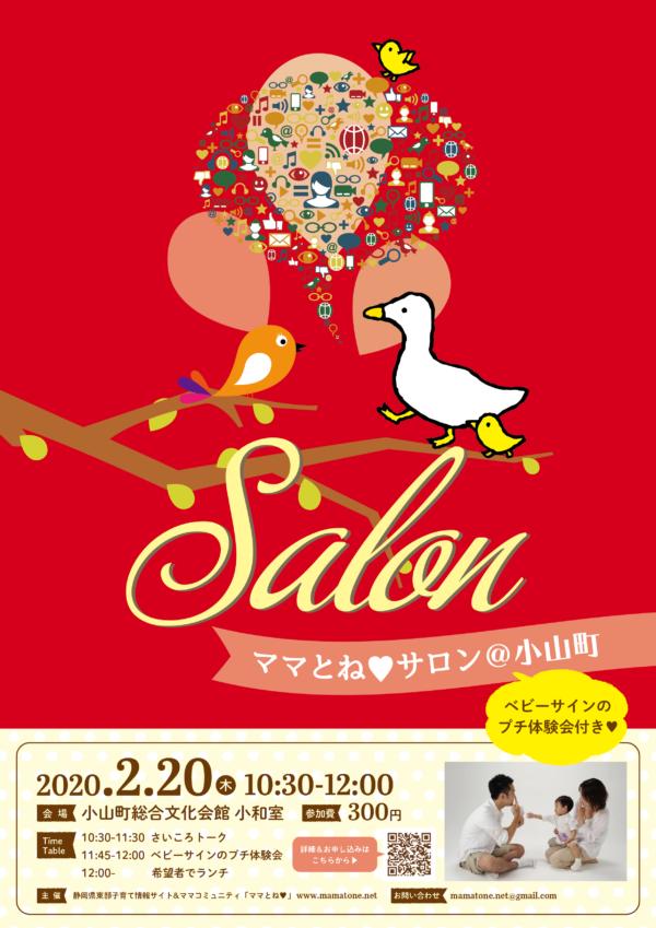 【キャンセル待ち】2月のママとねサロン♡~初!小山町で開催~