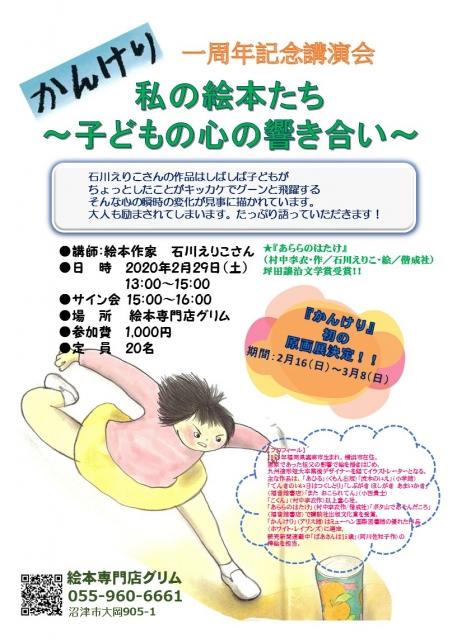 ★一周年記念講演会★ 絵本作家 石川えりこさんトークイベント