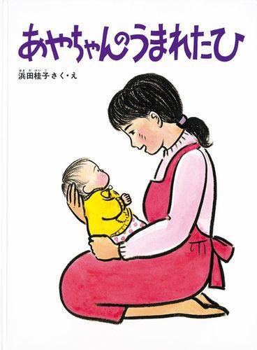 【ママとね♡アヒル文庫 vol.45】『あやちゃんのうまれたひ』