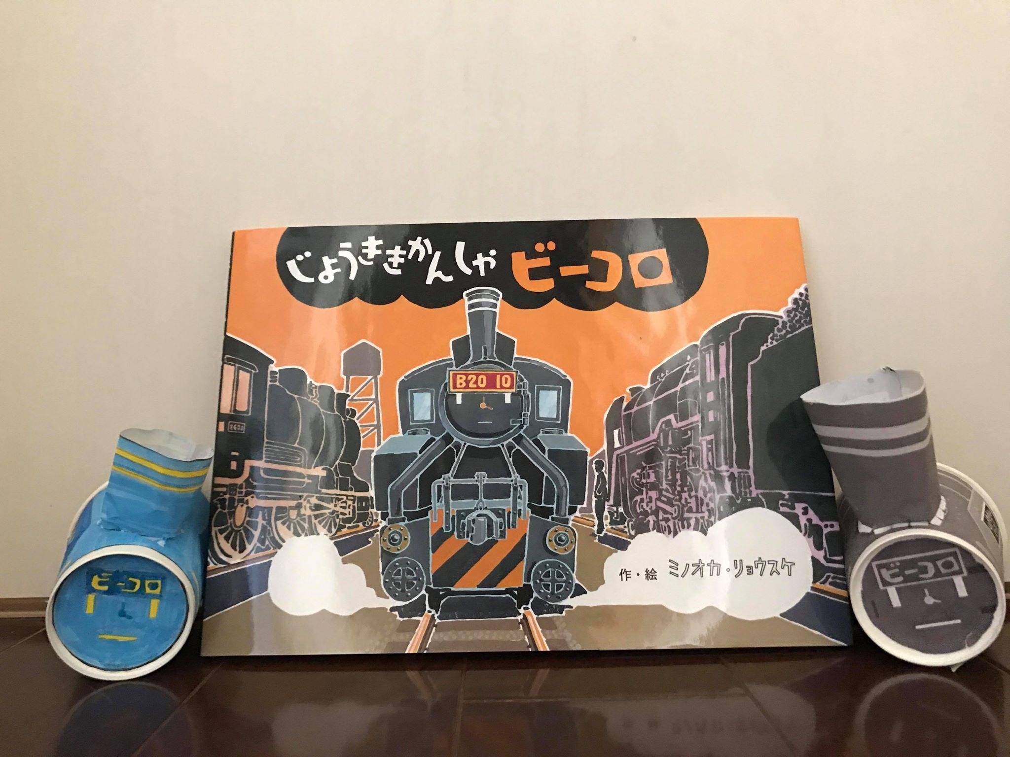 【ママとね♡アヒル文庫 vol.47】『じょうききかんしゃビーコロ』
