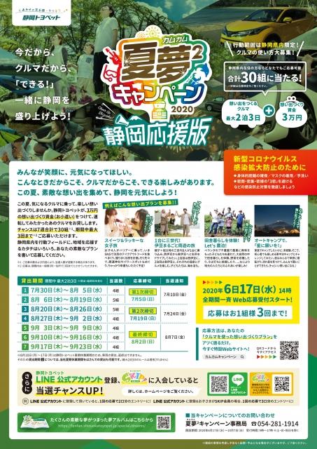 夏夢²キャンペーン2020 静岡応援版
