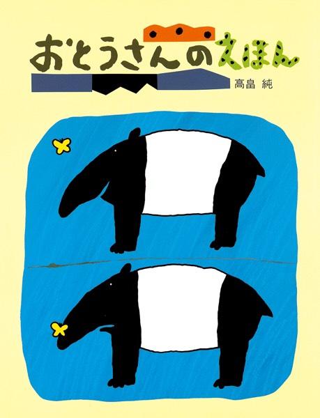 【ママとね♡アヒル文庫 vol.53】『おとうさんのえほん』