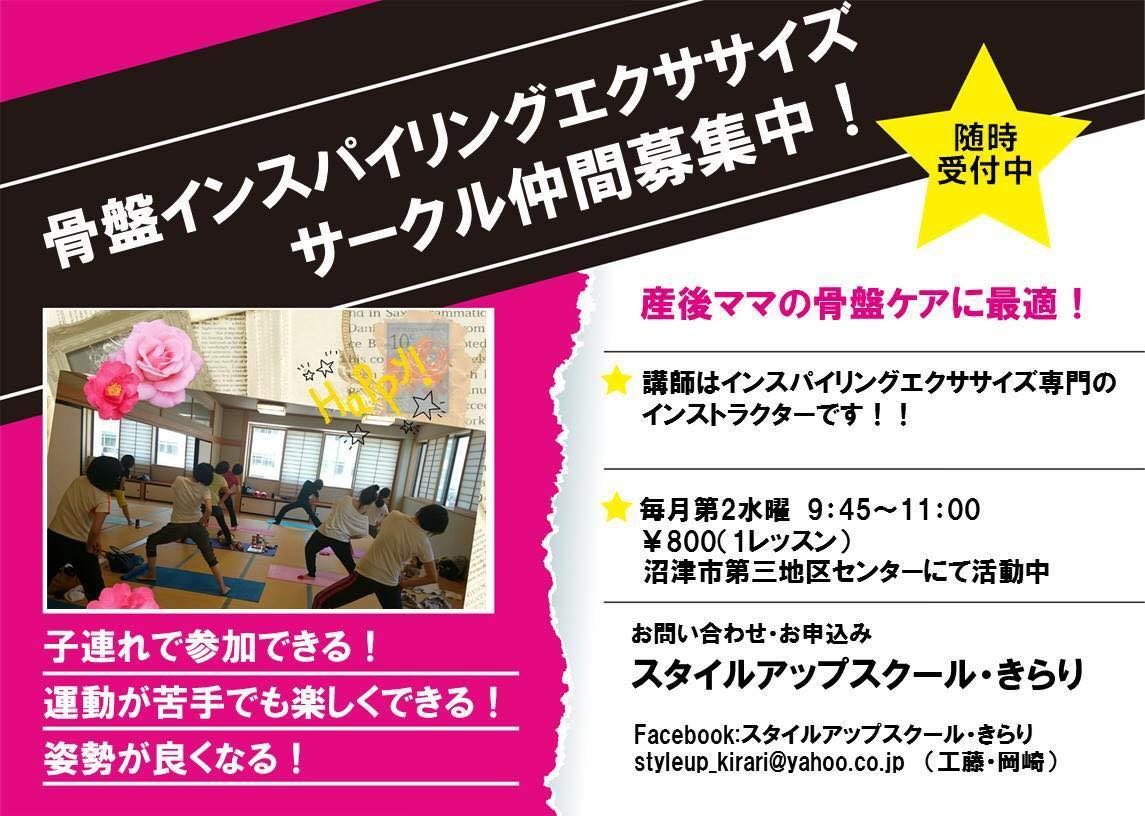 スタイルアップスクール☆きらり~ 骨盤 エクササイズ~【産後ママに最適!!】