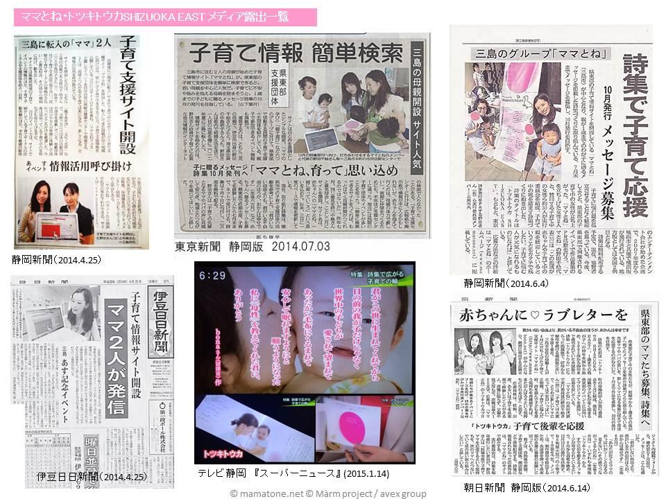 トツキ静岡概要資料2015_0718