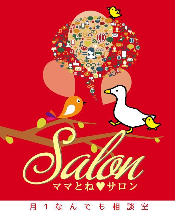 【初開催!】オンライン♡ママとねサロン