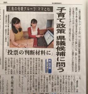 静岡新聞 ママとね選挙記事 0410