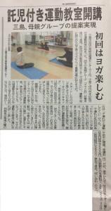 静岡新聞20151202cropped2