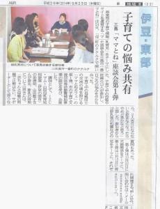 ママとねカフェ静岡新聞