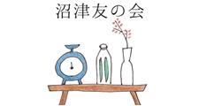 沼津友の会