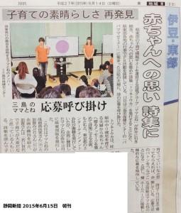 静岡新聞0615ed2