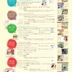 【ママとね♡ ベビー&キッズフェス】 イベント詳細を大公開♡♡♡ ~当日チラシ裏です~
