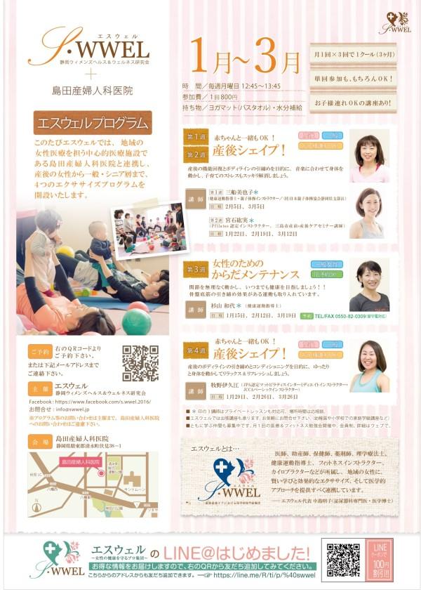 【1-3月 毎週月曜♥】赤ちゃんと一緒もOK!産後シェイプ ~ エスウェルプログラム ~