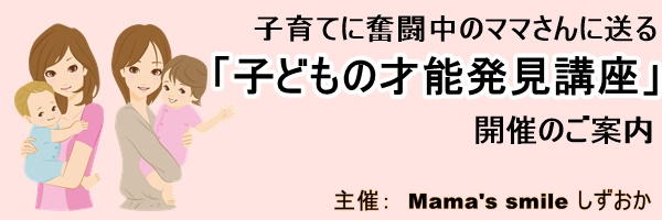 mama's smile しずおか