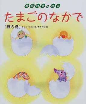 【ママとね♡アヒル文庫 vol.19】『たまごのなかで』
