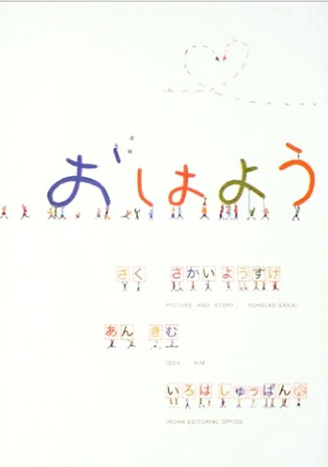 【ママとね♡アヒル文庫 vol.2】『おはよう』