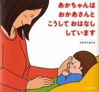 【ママとね♡アヒル文庫 vol.4】『あかちゃんはおかあさんとこうしておはなししています』