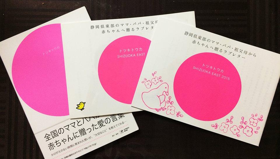 【ママとね♡アヒル文庫 vol.1】『トツキトウカ』