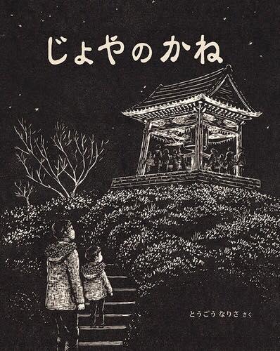 【ママとね♡アヒル文庫 vol.28】『じょやのかね』