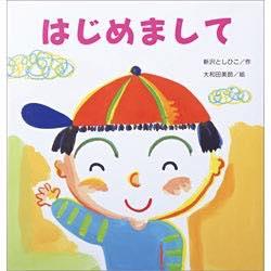 【ママとね♡アヒル文庫 vol.33】『はじめまして』