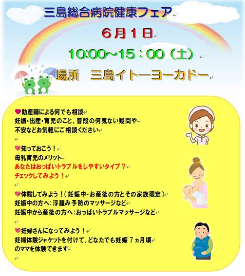 三島総合病院健康フェア
