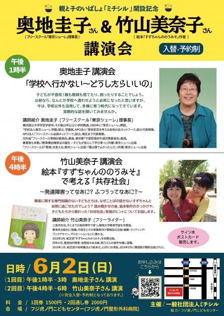 奥地圭子さん&竹山美奈子さん講演会