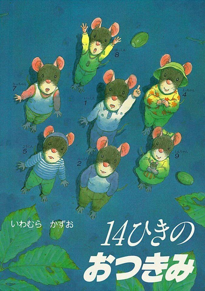 【ママとね♡アヒル文庫 vol.9】『まんまるおつきさん』『14ひきのおつきみ』