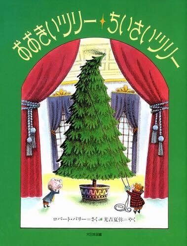 【ママとね♡アヒル文庫 vol.11】『おおきいツリー ちいさいツリー』