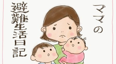 【ママの台風体験記】母子で避難所に行ったら、オドロイタこと(イラスト付き)~その1~