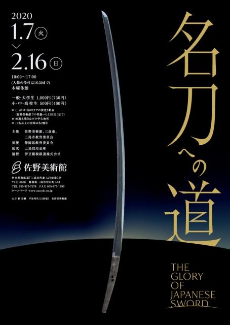 名刀への道