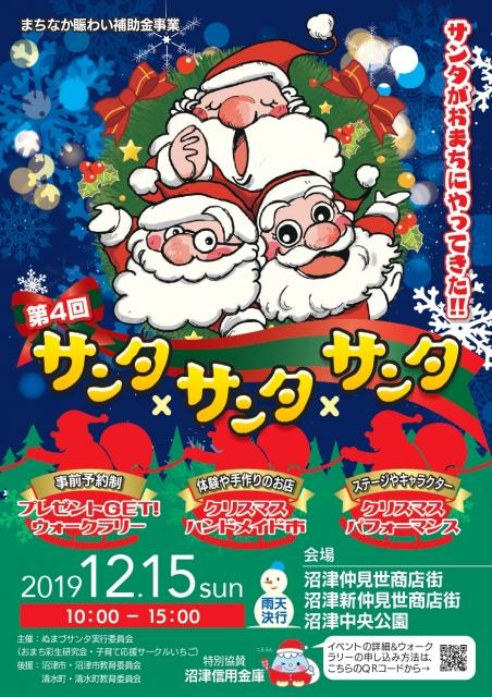 第4回サンタ×サンタ×サンタ ~サンタがおまちにやってきた!!~