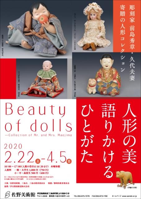 人形の美 語りかけるひとがた ―彫刻家 前島秀章・久代夫妻寄贈の人形コレクション