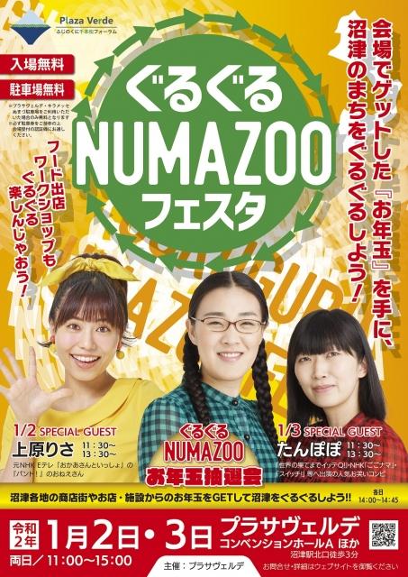 プラサヴェルデ新春イベント ぐるぐるNUMAZOOフェスタ2020