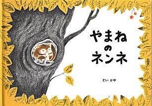 【ママとね♡アヒル文庫 vol.41】『やまねのネンネ』